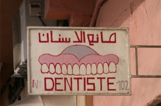 3 صور مضحكة من المغرب