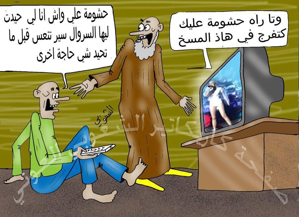 2 صور مضحكة من المغرب