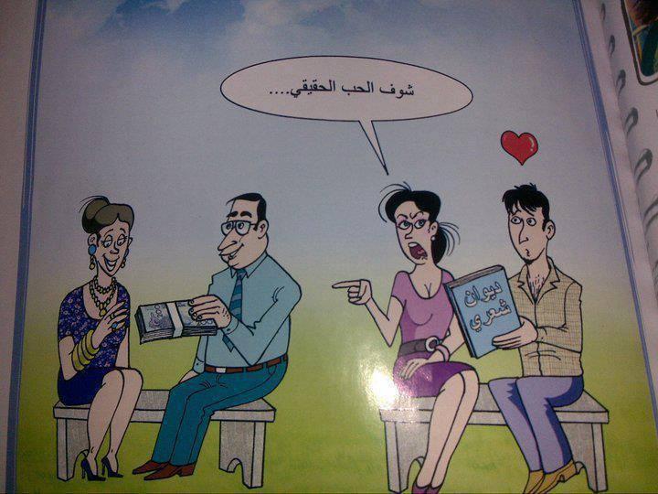 صور مضحكة من المغرب